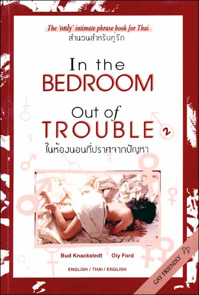 In the bedroom out of trouble 2, Being involved in thailand social customs and culture, by bud knackstedt book about thai social culture and the thai customs concerning dating, courtship, amd marriage to a thai girl, thai woman, asian woman, thjs books also contains many interesting thai phrases for use in the bedroom which primarily are the words that all men what to know how to say in the thai language but are affraid to ask, BUY THIS BOOK  This is the BEST BOOK ON THE SUBJECT IF THAI SOCIAL CULTURE written for foreign men in the English language